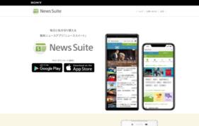 ソニーのニュースアプリ「ニューススイート」の媒体資料