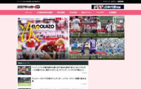 速報!サッカーEG(エルゴラ)の媒体資料