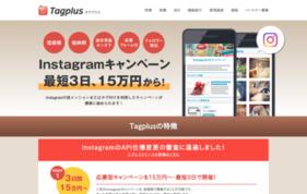 Instagramキャンペーン実績数日本No1! 企業活用10ステップ(入門編)の媒体資料