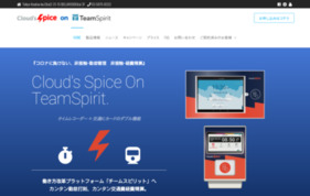 Cloud's Spice On TeamSpirit Site