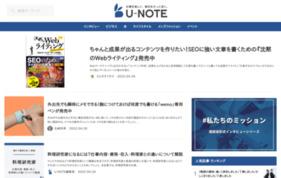 U-NOTEの媒体資料