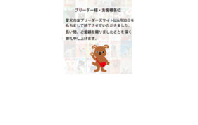 愛犬の友オンラインの媒体資料