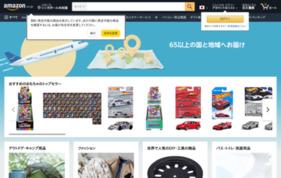 AmazonJAPANの媒体資料