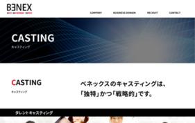 商品ブランド力をUP「タレントキャスティング」成功事例集の媒体資料