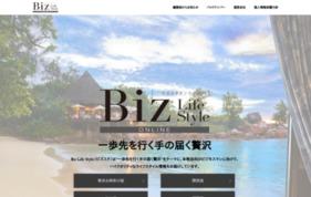 高所得者向け情報誌 【Biz Life Style】