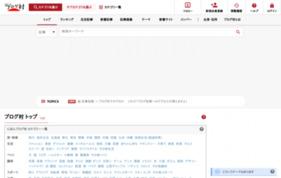 にほんブログ村の媒体資料