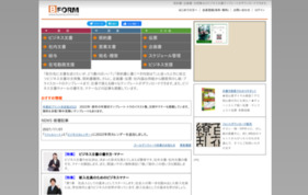 B-Form.Bizの媒体資料