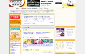 カレンダーBANKの媒体資料