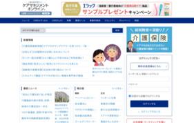 ケアマネジメント・オンラインの媒体資料
