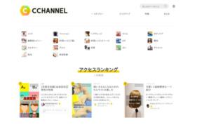 C CHANNELの媒体資料