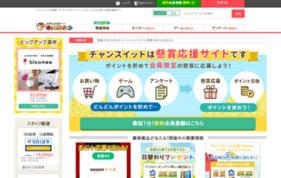 会員数70万人!日本最大級の懸賞サイト「チャンスイット」の媒体資料