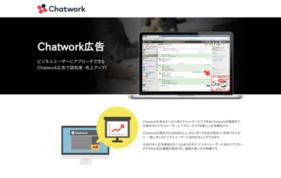 国内満足度No.1のビジネスチャットの広告「ChatWork広告」