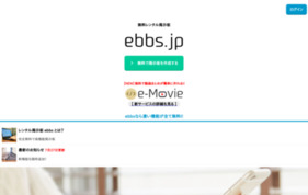 無料レンタル掲示板ebbs.jp媒体資料の媒体資料