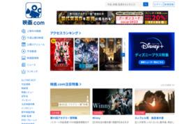 eiga.comメールニュース