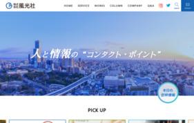 風光社 Original媒体 屋外広告の媒体資料