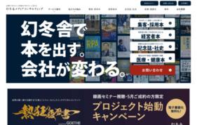 コンテンツマーケティングにおけるストーリー活用戦略の媒体資料