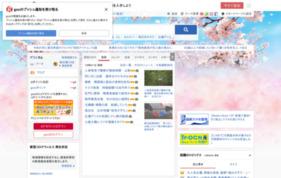 gooの媒体資料