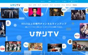 ひかりTVの媒体資料