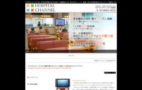 ホスピタルチャンネルの媒体資料