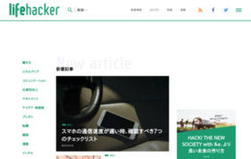 lifehacker(ライフハッカー)の媒体資料