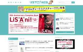 リスアニ!の媒体資料