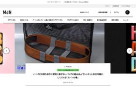 MdN Design Interactiveの媒体資料
