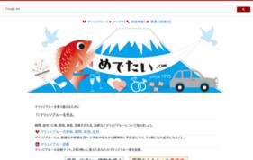 めでたい.com