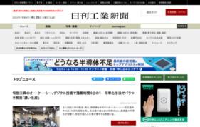 日刊工業新聞電子版の媒体資料