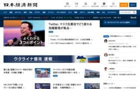 日本経済新聞電子版の媒体資料
