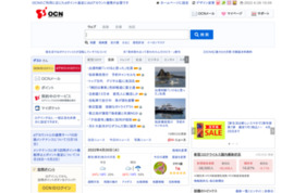 OCNの媒体資料