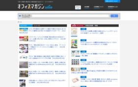 オフィスマガジンオンラインの媒体資料