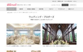 OZmall Wedding 『Hot News』の媒体資料