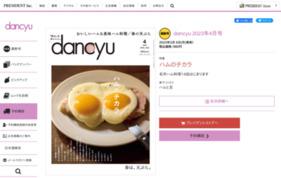 dancyuの媒体資料