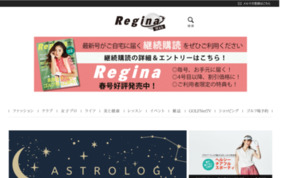 Regina-webの媒体資料