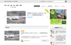 日本老友新聞の媒体資料