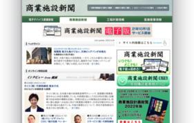 商業施設新聞の媒体資料