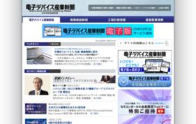 電子デバイス産業新聞の媒体資料