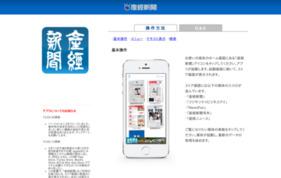 産経新聞 電子新聞アプリ
