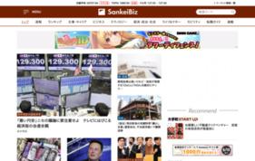 SankeiBizの媒体資料