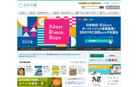 宣伝会議オンラインの媒体資料