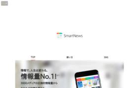 SmartNewプラスの媒体資料