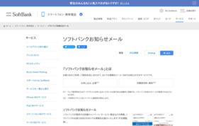 ソフトバンクモバイル「お知らせメール」の媒体資料