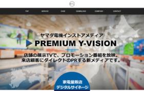 ヤマダ電機Y-VISIONの媒体資料
