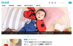 Tend.jpの媒体資料