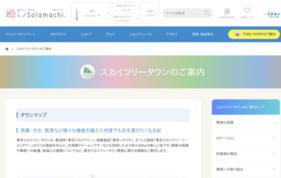 東京スカイツリータウンの媒体資料