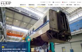 JRグループ6社協力の鉄道・旅行情報ウェブサイト『トレたび』広告媒体資料の媒体資料