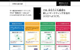 video-ad.netの媒体資料