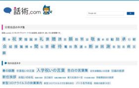話術.comの媒体資料