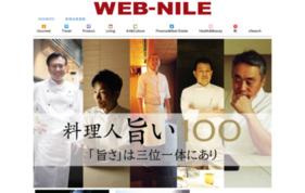 WEB-NILEの媒体資料