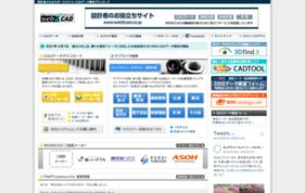 web2CADの媒体資料